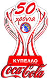 Football - Soccer - Cypriot Cup - 2019/2020 - Home