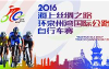 Cycling - Tour of Quanzhou Bay - 2020 - Detailed results