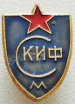 SKIF Moscow